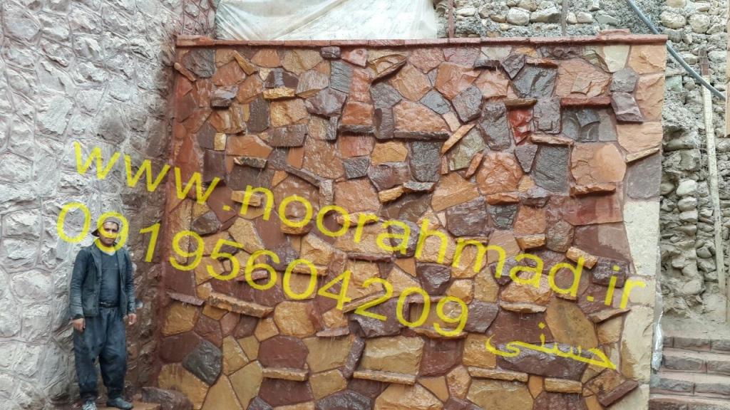 آبنما دیواری سنگ مالون لاشه ورقه ای